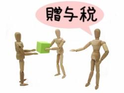 贈与税_ブログ
