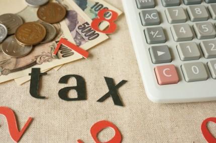 ☆節税対策