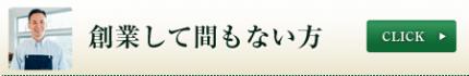創業_税理士事務所