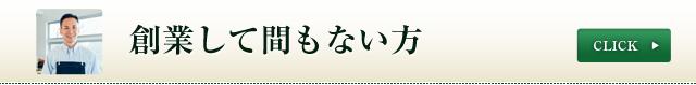 創業_税理士_四ツ谷