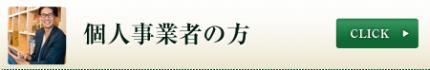 個人事業者_会計事務所