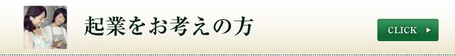 起業_四ツ谷_税理士