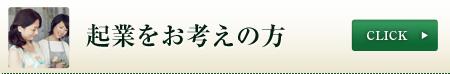 起業_税理士