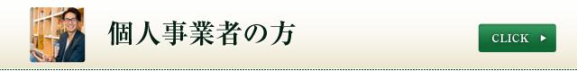 個人事業_会計事務所
