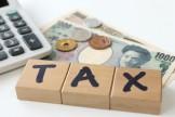 ☆会社規模に合わせた節税対策