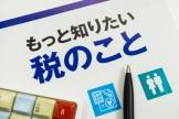 ☆税制コラム