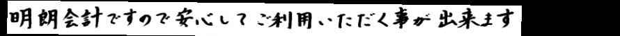 h_mojitegaki_03