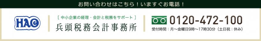 兵頭_会計_税務