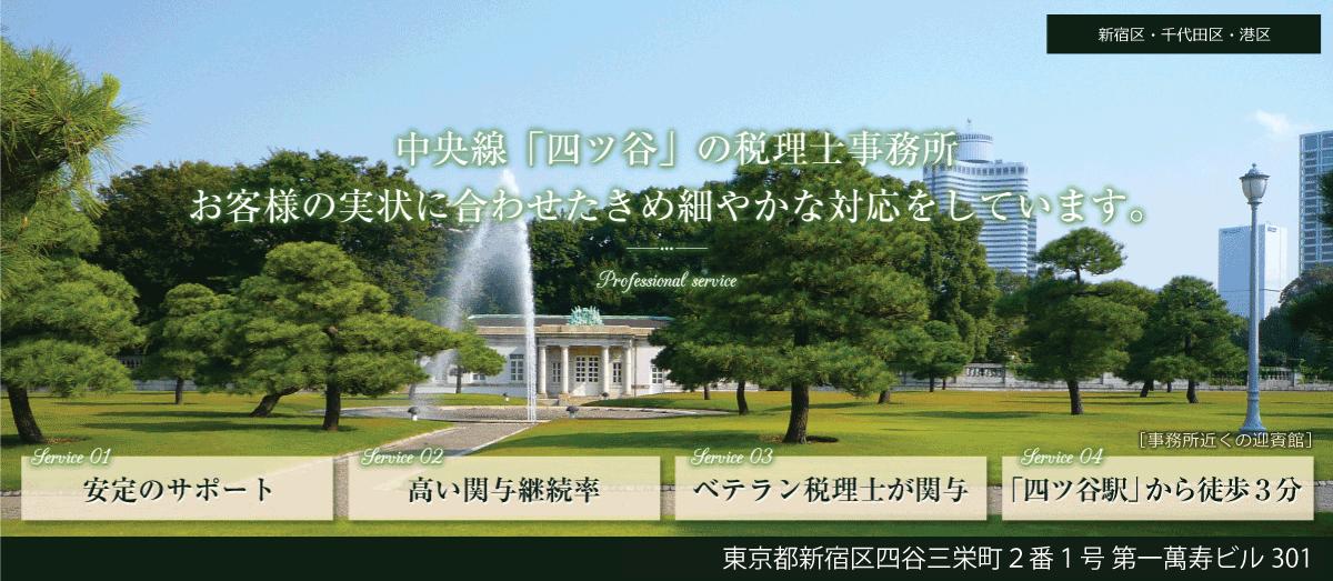 兵頭税務会計事務所_四ツ谷