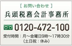 お問い合わせ電話番号_0120-472-100