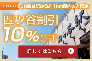 四ツ谷駅_会計_税理士